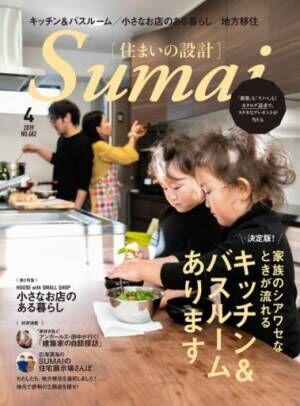 【日刊Sumai】編集部・丸の取材、ときどきプライベート日記 vol.58