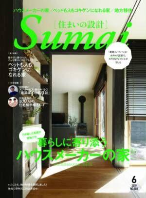 【日刊Sumai】編集部・丸の取材、ときどきプライベート日記 vol.61