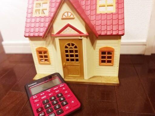 住宅ローン減税のお得度を電卓で計算