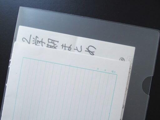 間違えた漢字だけを集めたテストを作成。そのために使う紙もまとめてクリアフォルダに