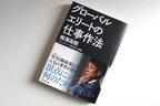 日本人の計算力は世界で通用する!数字に強いと仕事で有利な理由