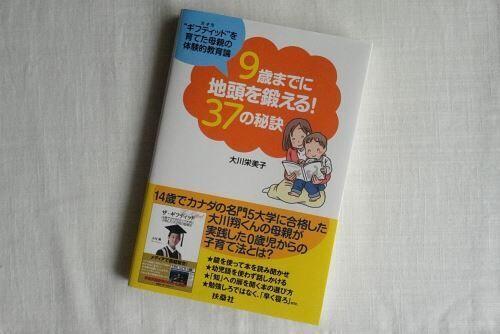 天才児を育むには9歳までの子育てが肝心!地頭鍛える37の秘訣