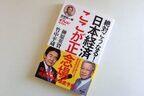 人口減少は「40年前から」わかっていた?日本経済の疑問を解明