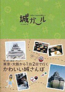 日本に4万あるお城のなかで「最も難攻不落だったお城」トップ5
