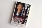 日本は戦争するの?新聞の論調も二分された「安保法案」の問題点