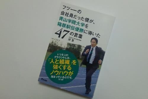 2015年の箱根駅伝優勝監督に学ぶ「達成できる目標の立て方」