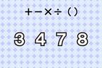 これが解けたらIQ135以上?CMで話題になった超難問パズル