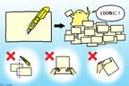 想像力の豊かさを試すパズル!何回切れば紙は100枚になる?