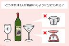 発想力を試すクイズ!1本のワインを2人で文句なく分けるには?