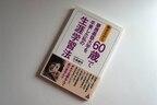 やる気があれば年齢は無関係!60歳で慶應大卒業した女性の生涯