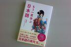 外国人が「日本語に戻した方がいい!」と思うカタカナ語トップ10