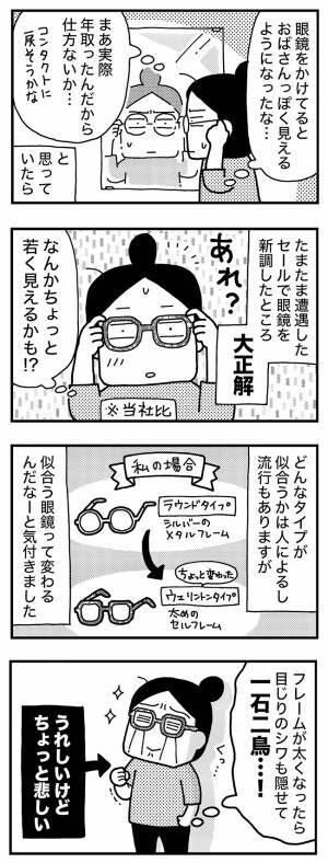 【マンガ連載】ときめけ!BBA塾(ばばあじゅく)第36回「眼鏡チェンジで若見え大作戦!?」