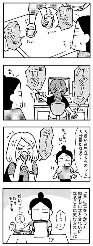【マンガ連載】ときめけ!BBA塾(ばばあじゅく)第38回「『音』で老けたくない!目指せ音美人!」