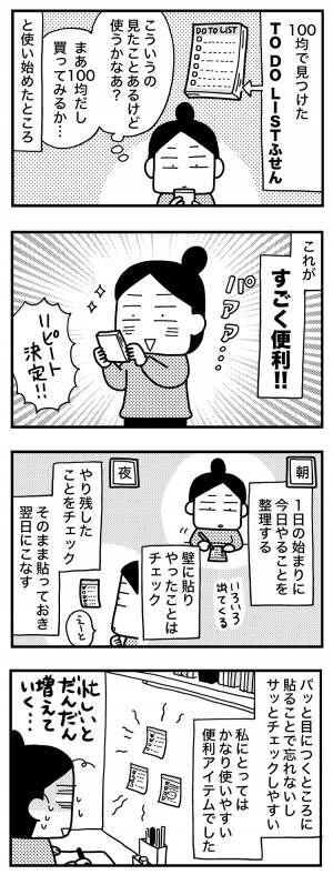 【100均】いいモノ発見!忘れがちなこともスッキリ解決#ときめけ!BBA塾65