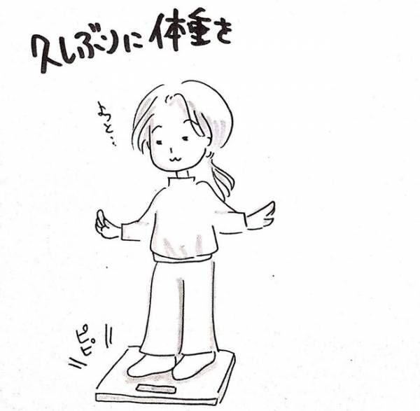 「まさか!」軽い気持ちで体重計に乗ってみたら #アラフォー店長のつぶやき 2