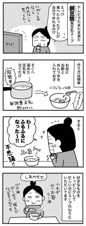 え!?超簡単!台湾のおいしい鹹豆漿を作ってみた #ときめけ!BBA塾68
