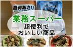 【業務スーパー】神食材!買って正解の超便利でおいしい鉄分たっぷり商品