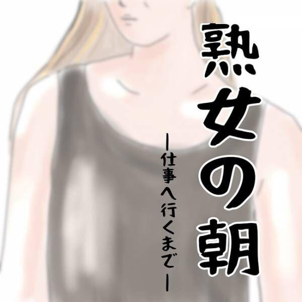 「アリアナ・グランデか…」それでも動じない熟女のスタイル #熟女系 2