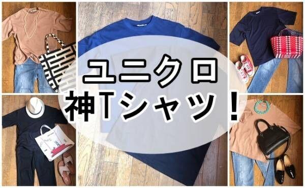 【ユニクロ】体型カバー&汗も吸収!40代のTシャツ迷子を救う神Tシャツ