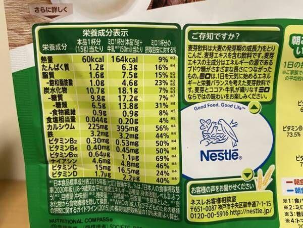 【コストコ】話題沸騰中の「ミロ」が超お買い得!鉄分&カルシウムなど豊富