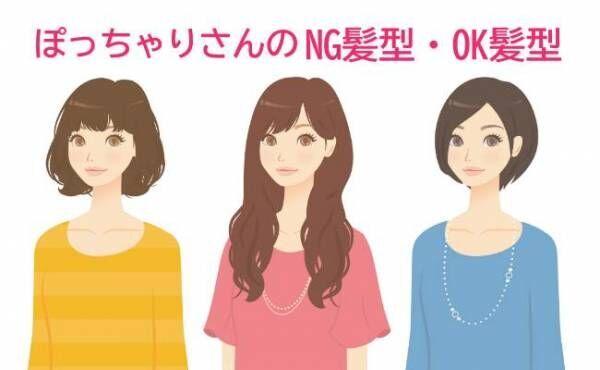 「知って納得!」ぽっちゃりさんのNG髪型・OK髪型 #40代からの髪型 8
