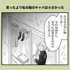 「脳のキャパ小っさ!」アラフィフ母、雨の日のおつかい #生まれて半世紀 1