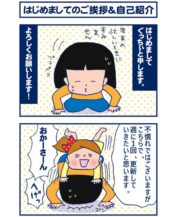 双子の一卵性女子を持ったママのドタバタ【双子を授かっちゃいましたヨ☆ 第1話】