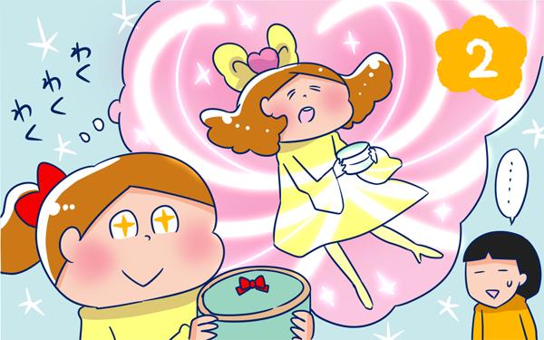 うちの子、バレンタインはジャケ(箱)買い傾向にあり【双子を授かっちゃいましたヨ☆ 第2話】