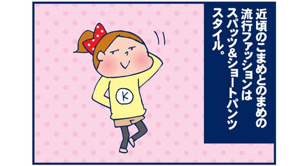 親の身にもなって…子どものファッションへのこだわり【双子を授かっちゃいましたヨ☆ 第3話】