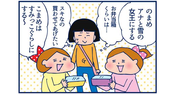 娘の学用品購入の影に「女子の買い物」を垣間見る(後編)【双子を授かっちゃいましたヨ☆ 第6話】