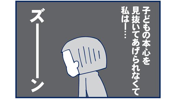 まさかの「学校いきたくない」に踊らされた日(後編)【双子を授かっちゃいましたヨ☆ 第8話】