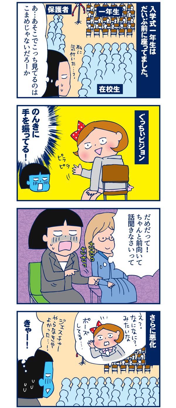 落ち着かない入学式のこと【双子を授かっちゃいましたヨ☆ 第10話】