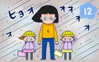 試練の初登校【双子を授かっちゃいましたヨ☆ 第12話】