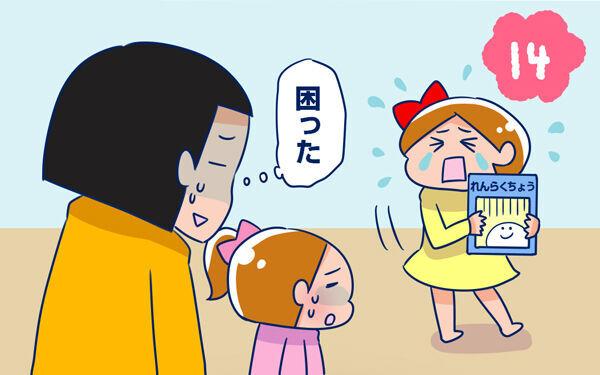 連絡帳記入を拒否られる【双子を授かっちゃいましたヨ☆ 第13話】
