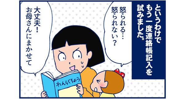 連絡帳でのやりとりをしました【双子を授かっちゃいましたヨ☆ 第13話】