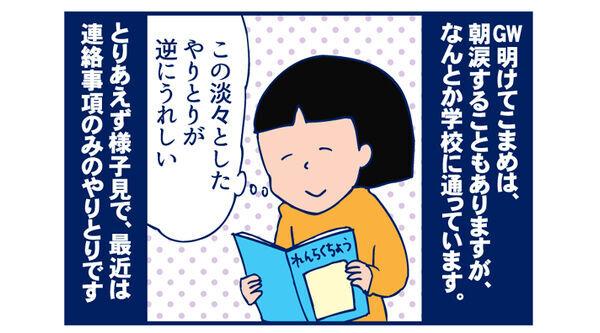 クラスの垣根を越えた連絡帳【双子を授かっちゃいましたヨ☆ 第17話】