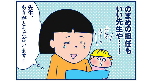 一方のまめの連絡帳は…【双子を授かっちゃいましたヨ☆ 第18話】