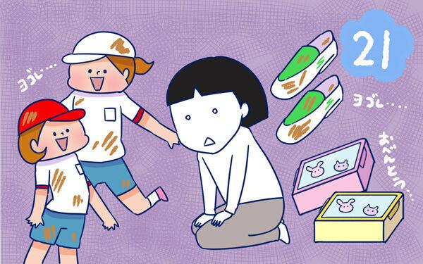 「洗う」までが運動会【双子を授かっちゃいましたヨ☆ 第21話】