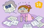 学校に宿題を忘れたらどうする? 悩んだ末…その1【双子を授かっちゃいましたヨ☆ 第23話】