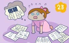 学校に宿題を忘れたらどうする? 悩んだ末…その3【双子を授かっちゃいましたヨ☆ 第25話】