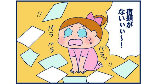 学校に宿題を忘れたらどうする? 悩んだ末その1【双子を授かっちゃいましたヨ☆ 第23話】