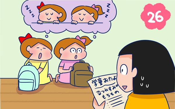 お昼寝バンザイ@夏休み学童【双子を授かっちゃいましたヨ☆ 第26話】