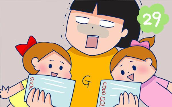 ここにきて夏休みの仕事が増える【双子を授かっちゃいましたヨ☆ 第29話】