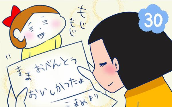 ここまでがんばってこれたのも…【双子を授かっちゃいましたヨ☆ 第30話】