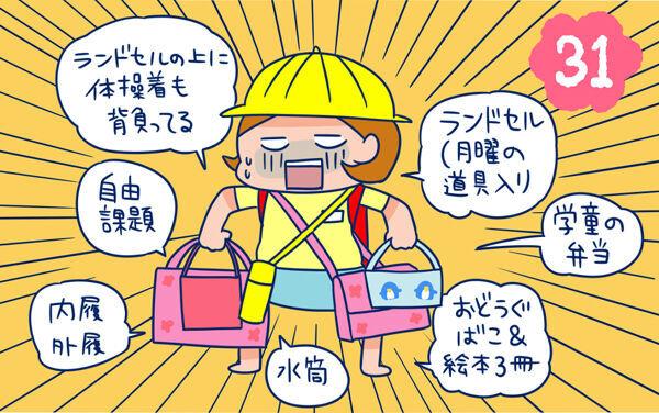荷物もりだくさんな初登校【双子を授かっちゃいましたヨ☆ 第31話】