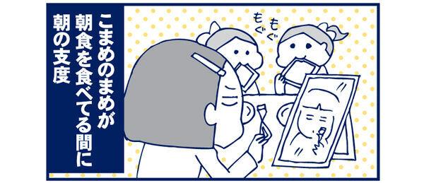 ぐっちぃ家の1日(午前中)【双子を授かっちゃいましたヨ☆ 第33話】