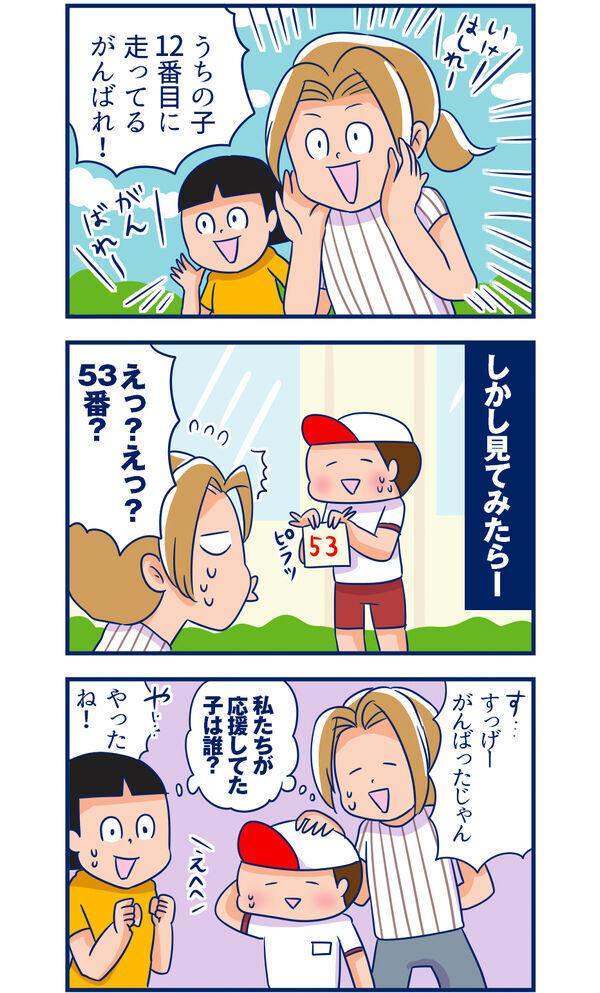 手に汗にぎるマラソン大会の結果!【双子を授かっちゃいましたヨ☆ 第36話】