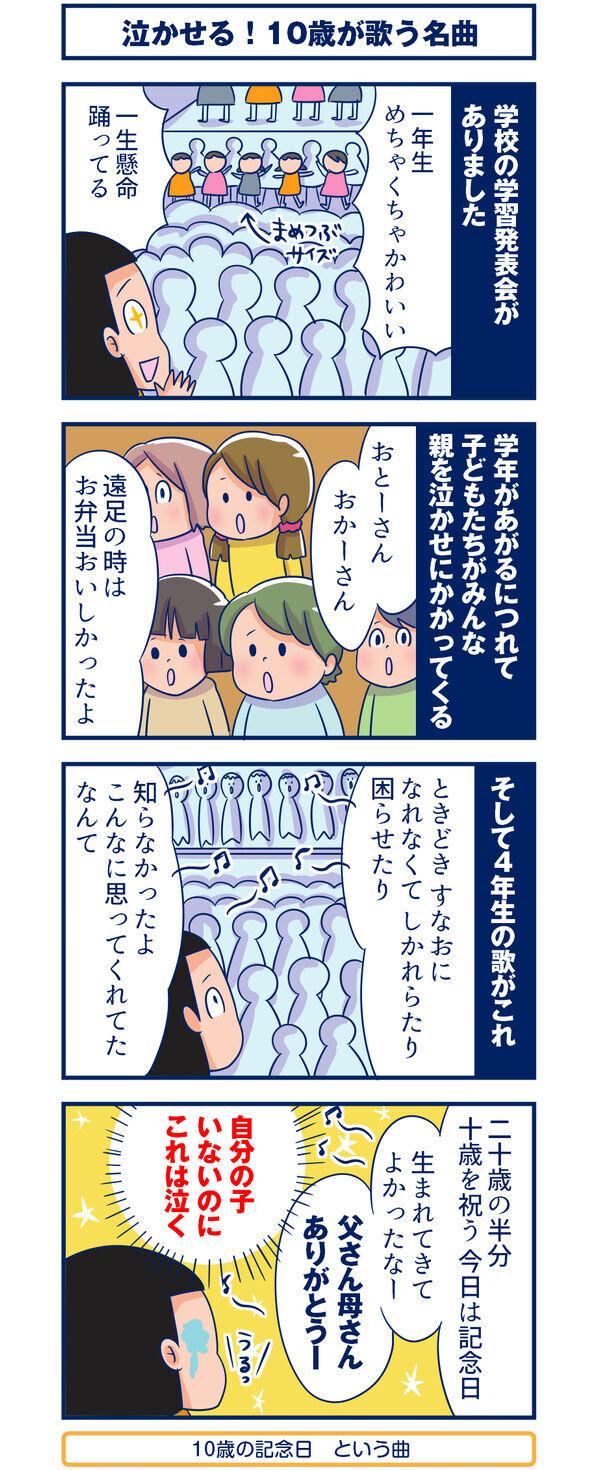 泣かせる!10歳が歌う名曲【双子を授かっちゃいましたヨ☆ 第37話】