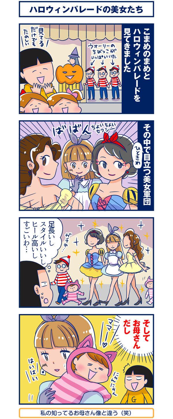 ハロウィンパレードの美女たち【双子を授かっちゃいましたヨ☆ 第39話】