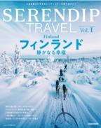 人生を豊かにする旅情報「セレンディップ・トラベル」発売